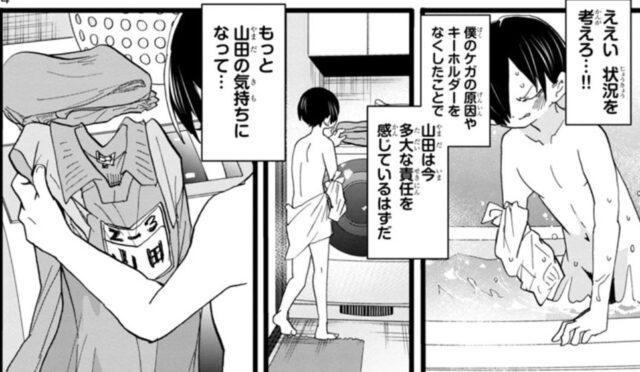 僕ヤバ63話ネタバレ考察!山田の壮絶な過去とは?