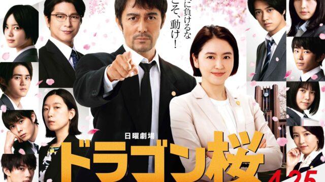 ドラゴン桜2ドラマキャスト一覧!漫画キャラクターと違いを徹底比較!